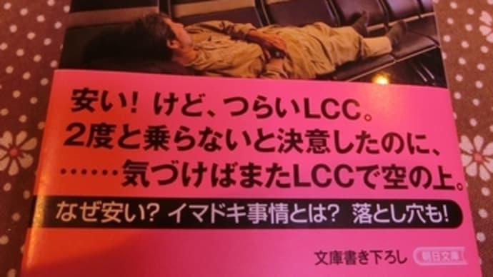 【書籍】下川裕治著-「僕はLCCでこんな風に旅をする」