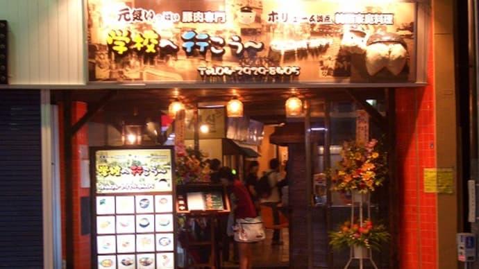 新規オープンの韓国料理屋へ
