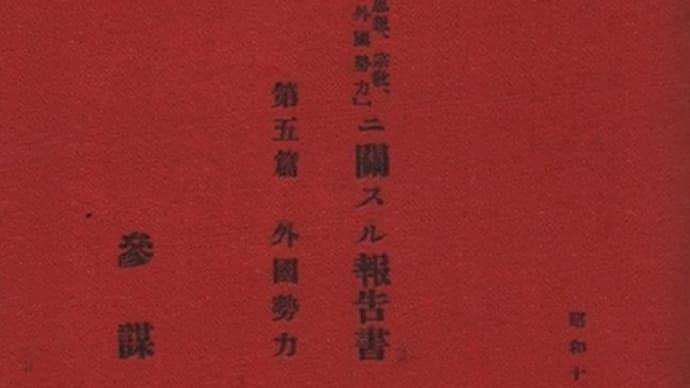 「上海徐家滙天主堂の出版事業」  (上海) (1940.4)
