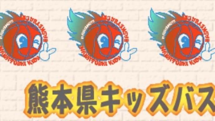 熊本県キッズバスケットボール連盟