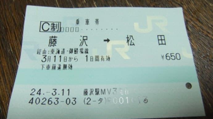 東海道線山北直通に乗ってみたよ