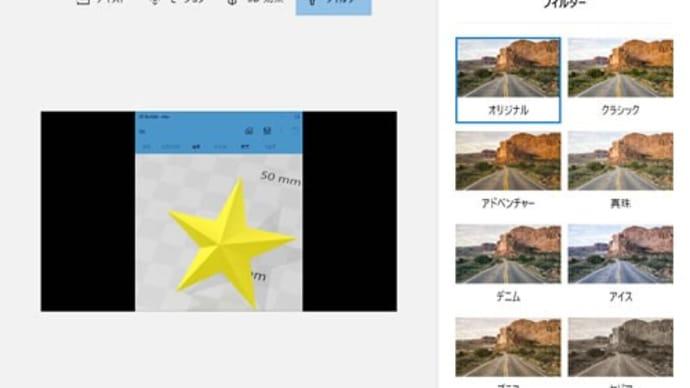 フォト (Windows 10)