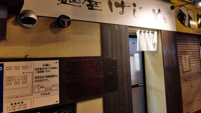 麺屋 はじめ@札幌市豊平区 3 「煮干しsoba (醤油)」