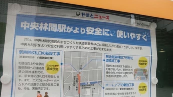 改良工事(東口改札新設など)が決まった小田急中央林間駅