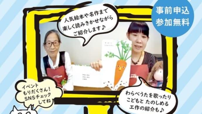 【中野区*子育て】オンライン・「赤ちゃんおはなし会」(毎週月曜)