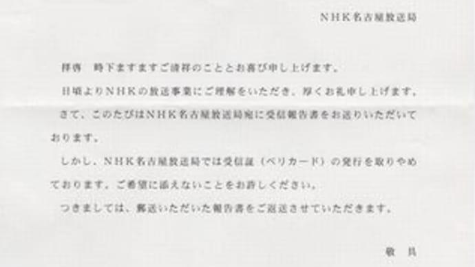 名古屋放送局の返信