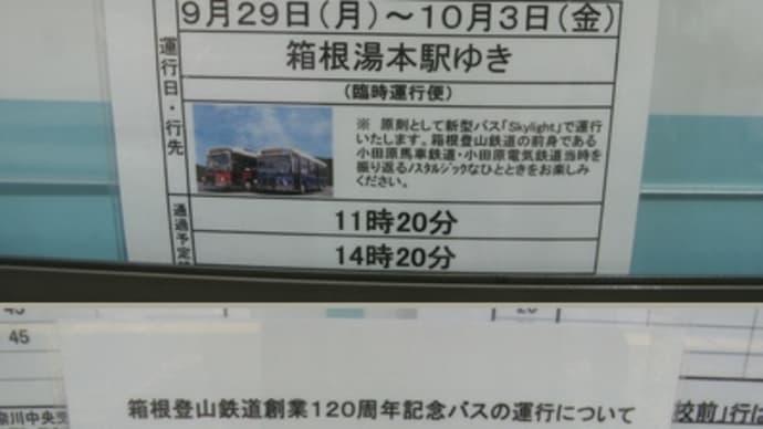 箱根登山鉄道120周年記念運行バスに乗ったよ
