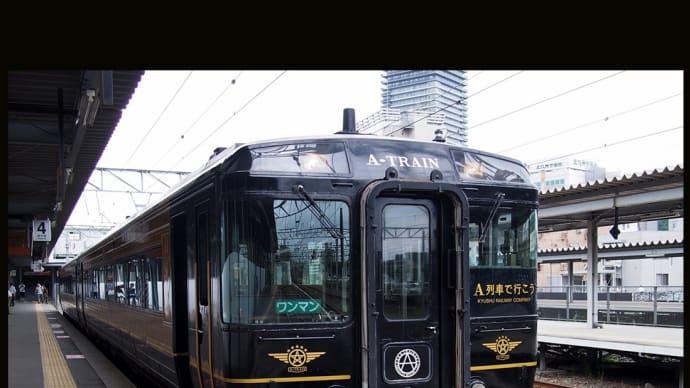 JR九州 ・ A列車で行こう