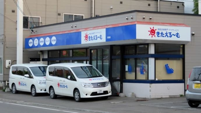 札幌・街の一コマ : 機能訓練専門デイサービス施設