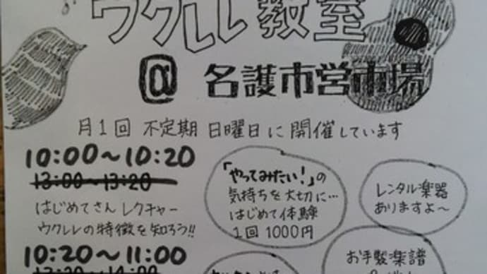 8/23(日)ハルコニーのウクレレ教室@名護市営市場 開催予定!