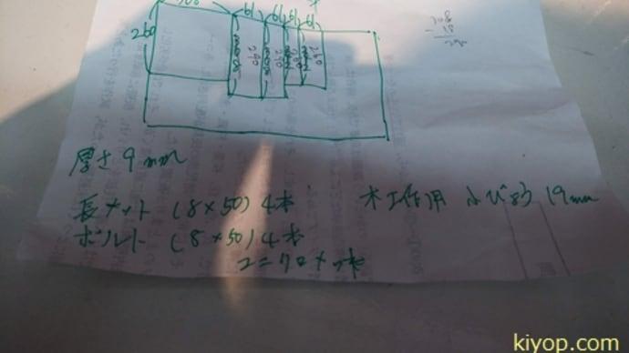 鉄道模型-Nゲージ路面モジュール作り(その1・台枠の製作)