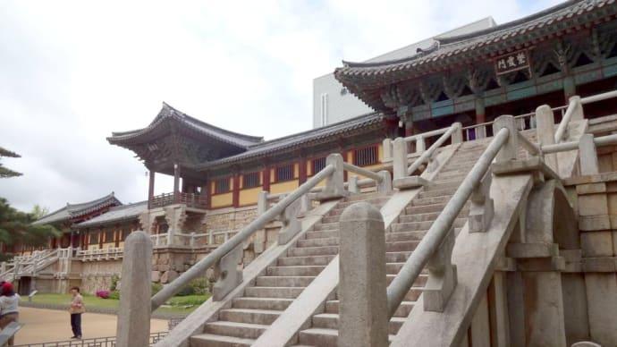 世界遺産 慶州の仏国寺と石窟庵(1)