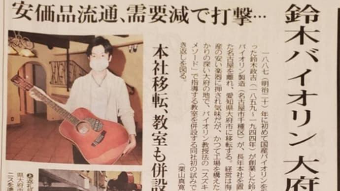 がんばれ鈴木バイオリン