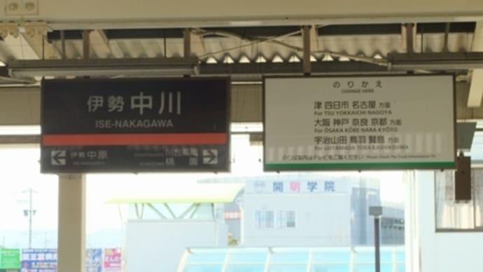 2012年12月名古屋・伊勢の旅(その5・松阪に着いたカナ?)