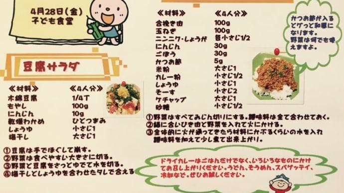 4月28日子ども食堂レシピ