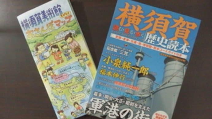 京急線で行く旅(2) 浦賀・燈明堂への旅 その1