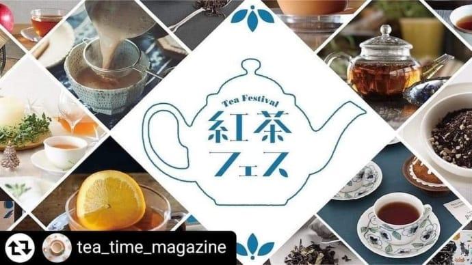 紅茶フェス2021!