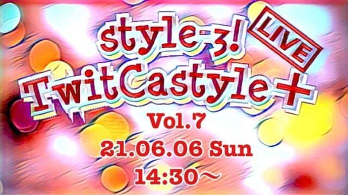 『TwitCastyle +(ツイキャスタイル プラス)Vol.7』開催のお知らせ