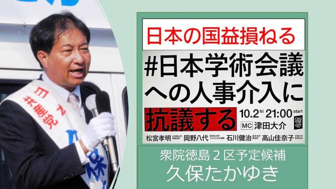 戦争の反省の上に作られた日本学術会議の人事に介入するな