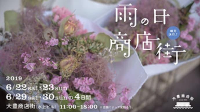今年も開催!! 【雨の日商店街】2019 6-22,23 29,30 4日間