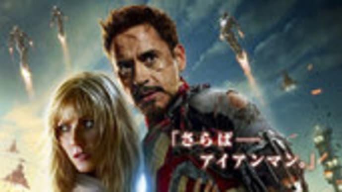 アイアンマン3 /IRON MAN 3 (3D鑑賞)