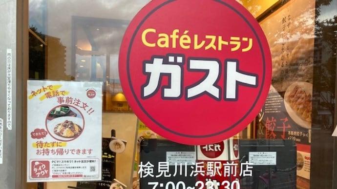 ガスト 検見川浜駅前店で「ソーセージグリル」 2020/9/19