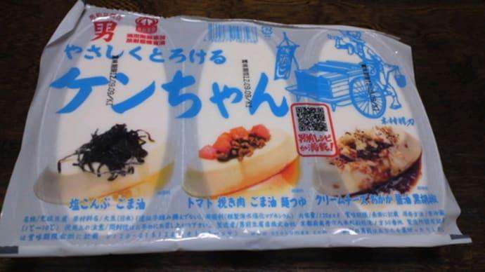 ☆男前豆腐