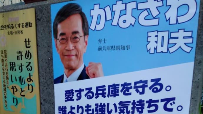 【神戸市須磨区】兵庫県知事選挙 国民民主党は、「金沢和夫(かなざわ かずお)」さんの支援を確認。