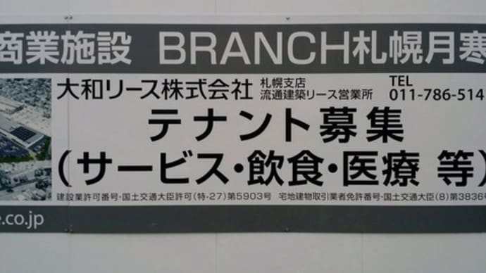 札幌・街の一コマ : ブランチ札幌月寒