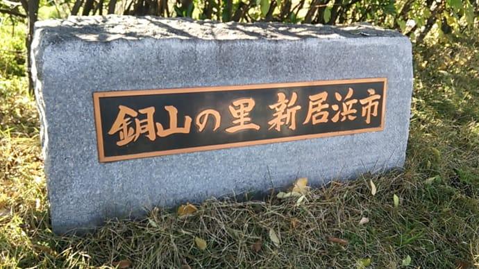 別子銅山のこと・・・1
