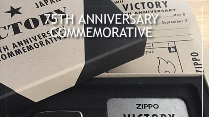 第二次世界大戦 終戦75周年記念Zippo 入荷!