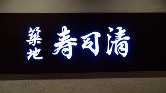 築地 寿司清