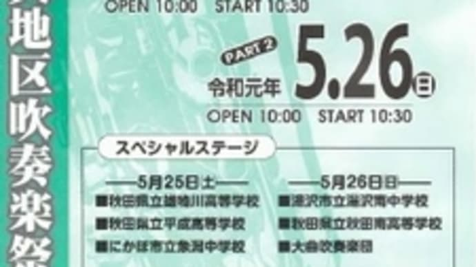 第50回秋田県中央地区吹奏楽祭 豊岩&シュヴェ (秋田市文化会館大ホール)