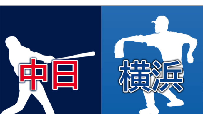 【試合速報】5/5 中日vsDeNA