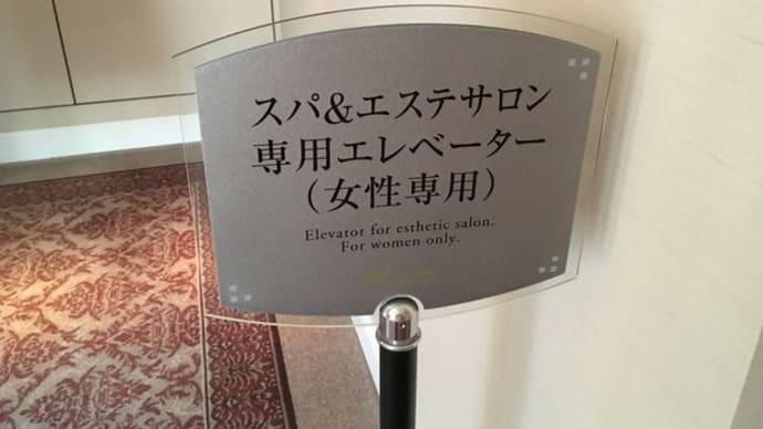 ラ・スイート神戸ハーバーランド「ラ・シェール」のスパ体験♪