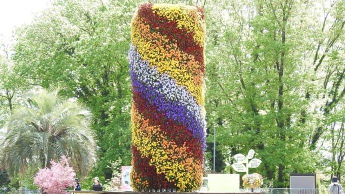 三毳山の花センター