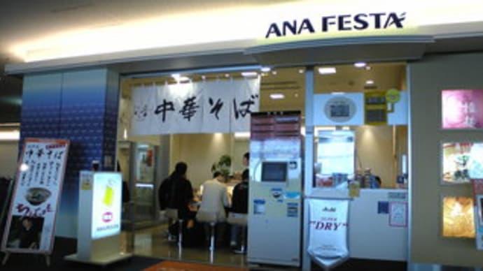 ANA FESTA 52番ゲートフードショップ@東京都羽田空港 2