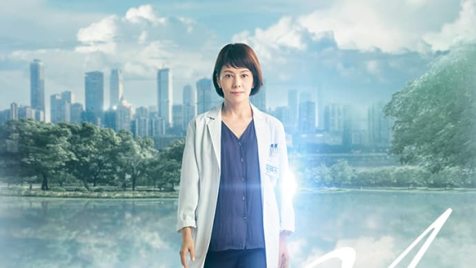 科捜研の女 Season21 第1話