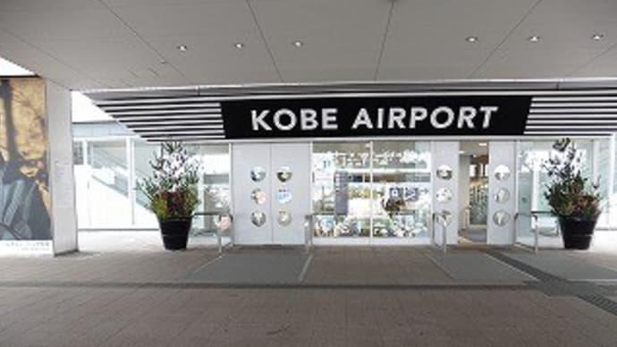 神戸空港 と ・・・