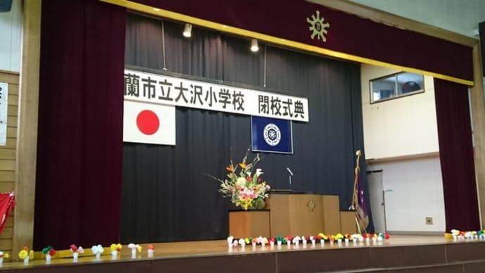室蘭市立大沢小学校閉校式典