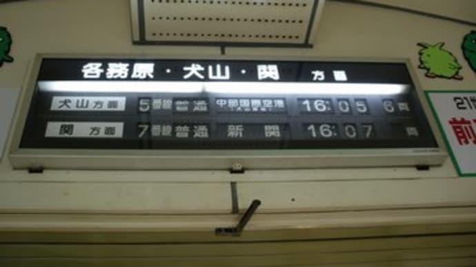 2005年3月遠征その16(新岐阜駅での・・・・と夜の部)3/20