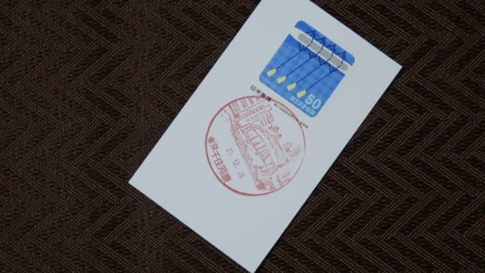風景印(14):千住河原郵便局