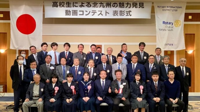 高校生による北九州の魅力発見動画コンテスト表彰式