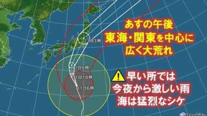 台風19号で帰省キャンセル