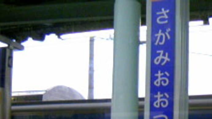 ☆相鉄11000系