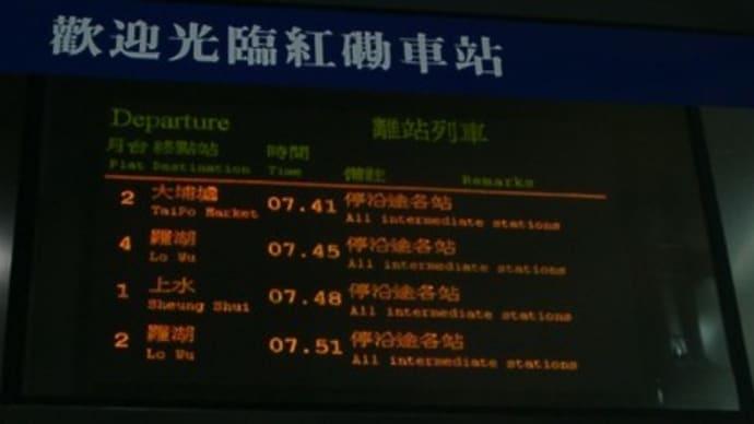 香港の鉄道の配線図を発見