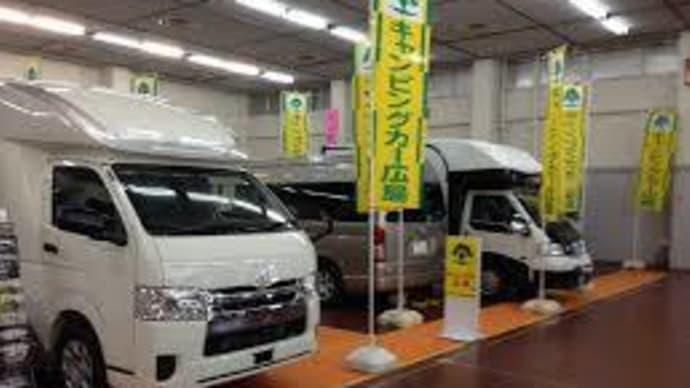 キャンピングカーフェスタ in 広島