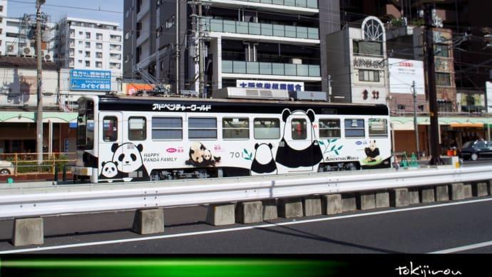 阪堺電車  ・ 701号車 アドベンチャーワールド