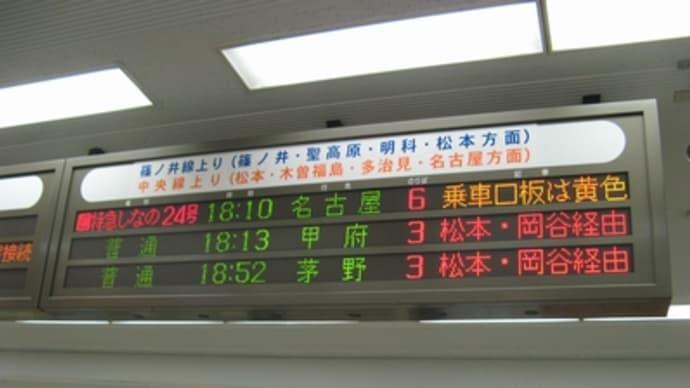 09年1月長野方面と名古屋の旅(その5・謎のスイッチバック線?)