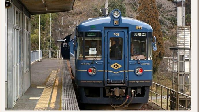「 青松 」  北近畿タンゴ鉄道